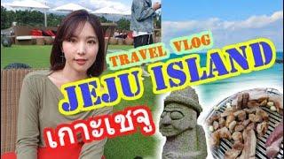 KOREA Travel/สาวเกาหลี เที่ยวเกาะเชจู /Travel Vlog/ Jeju island Travel /