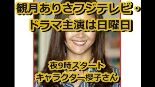 人気女優の観月ありさが、4月スタートのフジテレビ系ドラマ 『櫻子さん...