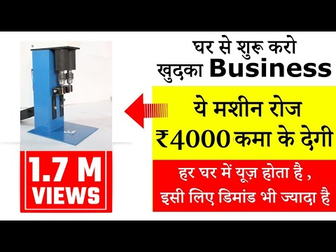 रोज 4000 कमा के देगी ये मशीन  home based business idea in India  Cotton Wick Making Business