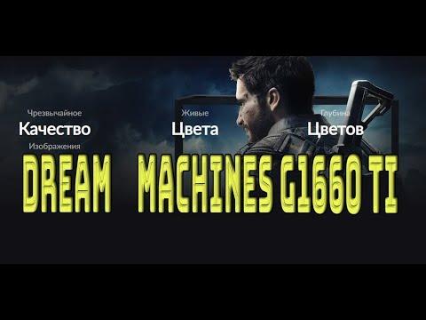 Обзор ноутбука Dream Machines G1660Ti-15