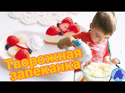 Творожная запеканка / Рецепт / Вкусная минутка // Арсений