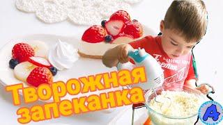 Творожная запеканка / Рецепт / Вкусная минутка // Арсений лайф