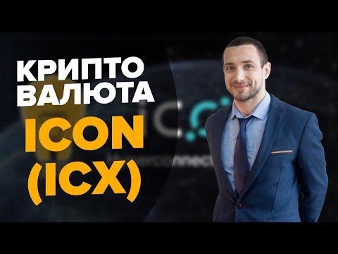 Криптовалюта ICON ICX | Tokens ERC 20 | Coins | Altcoins | Blockchain | Binance | Crypto News