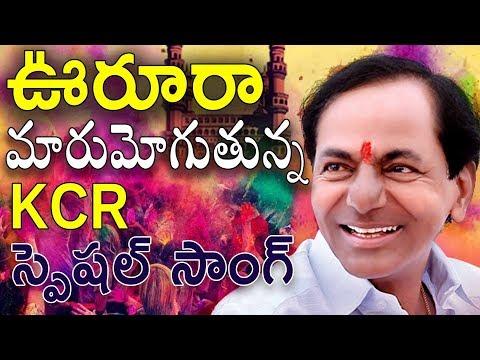CM KCR Birthday Song | KCR Special Full Song | Telangana Songs