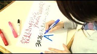 寝起きハイテンションアルバム告知大会>> メジャー1st アルバム「AWAK...