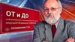 """""""От и  до"""". Информационно-аналитическая программа. (эфир от 18.09.2017)"""