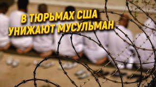В тюрьмах США унижают мусульман и не дают им соблюдать пост в Рамадан