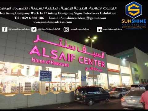 advertising agency in saudi arabia