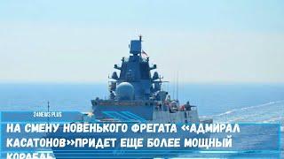 На смену новенького фрегата «Адмирал Касатонов» придет еще более мощный корабль