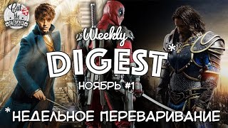 Weekly Digest #1 (Ноябрь) | Cut The Crap TV