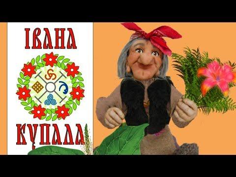 ❤️С праздником Ивана Купала поздравляю!  ❤️ЮМОРИСТИЧЕСКОЕ ПОЗДРАВЛЕНИЕ ОТ БАБЫ  ЯГИ ❤️ - Познавательные и прикольные видеоролики