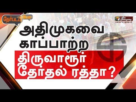 Nerpada Pesu: அதிமுகவை காப்பாற்ற திருவாரூர் தேர்தல் ரத்தா ? | 07/01/2019 | #AIADMK #Tiruvarur
