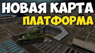 НОВАЯ КАРТА - «ПЛАТФОРМА» / ТАНКИ ОНЛАЙН