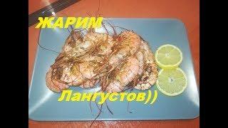 Лангусты! Вкусный ужин! Жарим Лангустов!!