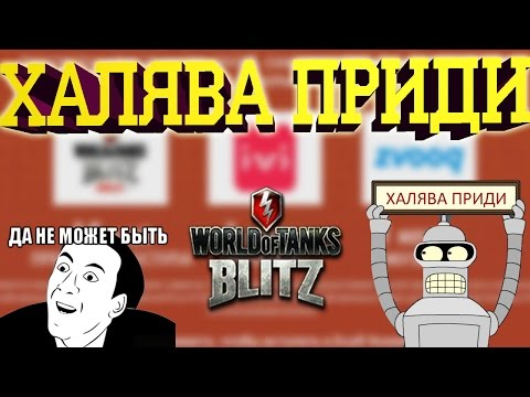 Wot Blitz | Халява приди | Бонус код