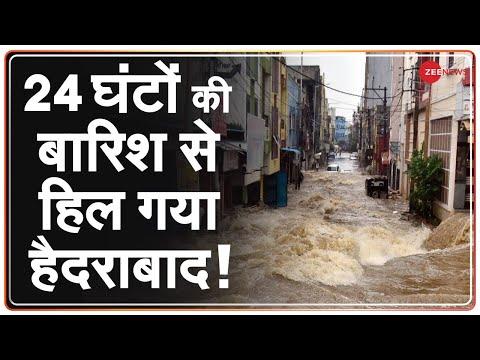 Hyderabad में बारिश से अब तक 19 लोगों की मौत, NDRF का Rescue Operation शुरू | Hyd Rains | India