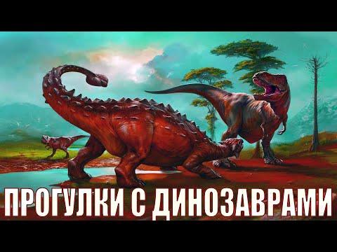 """ ПРОГУЛКИ С ДИНОЗАВРАМИ """"ТРОПА ТИРАННОЗАВРА""""  - СЕРВЕР TAPKIN BERMUDA, ВЫЖИВАНИЕ ДИНОЗАВРОВ!"""