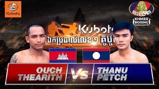 អ៊ូច ធារឹទ្ធ Ouch Thearith Vs (Laos) Thanupetch, Bayon TV Boxing, 18/May/2018