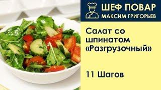 Салат со шпинатом Разгрузочный . Рецепт от шеф повара Максима Григорьева