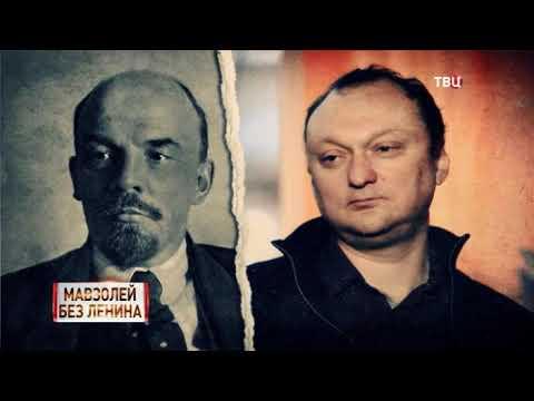 Мавзолей без Ленина. Линия защиты