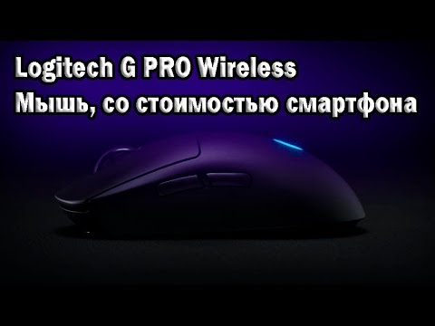Logitech G PRO Wireless. Мышь со стоимостью смартфона.