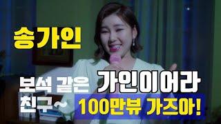 [ 송가인 보석같은 친구 가인이어라 ]  100만 뷰 가즈아!!! Song Gain K-Trot POP Star