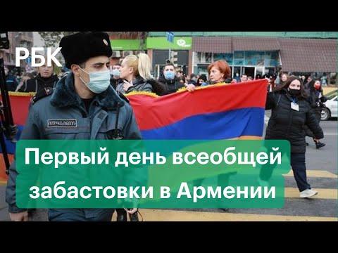 Пашинян назвал протесты в Армении реваншем «элит». Забастовка и акции неповиновения в Ереване
