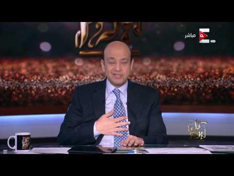 كل يوم - عمرو أديب: ترامب بكرة هيقول شعر في الإسلام