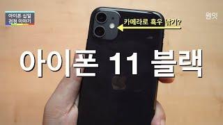 아이폰 11 블랙, 개봉 그리고 애플의 카메라 전략