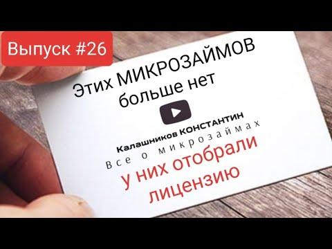 СПИСОК МФО БЕЗ ЛИЦЕНЗИИ В РОССИИ. ВЫПУСК#26. КАК НЕ ПЛАТИТЬ МИКРОЗАЙМ