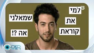 האח הגדול עונה 1, תעודת הזהות של רועי קורנבלום