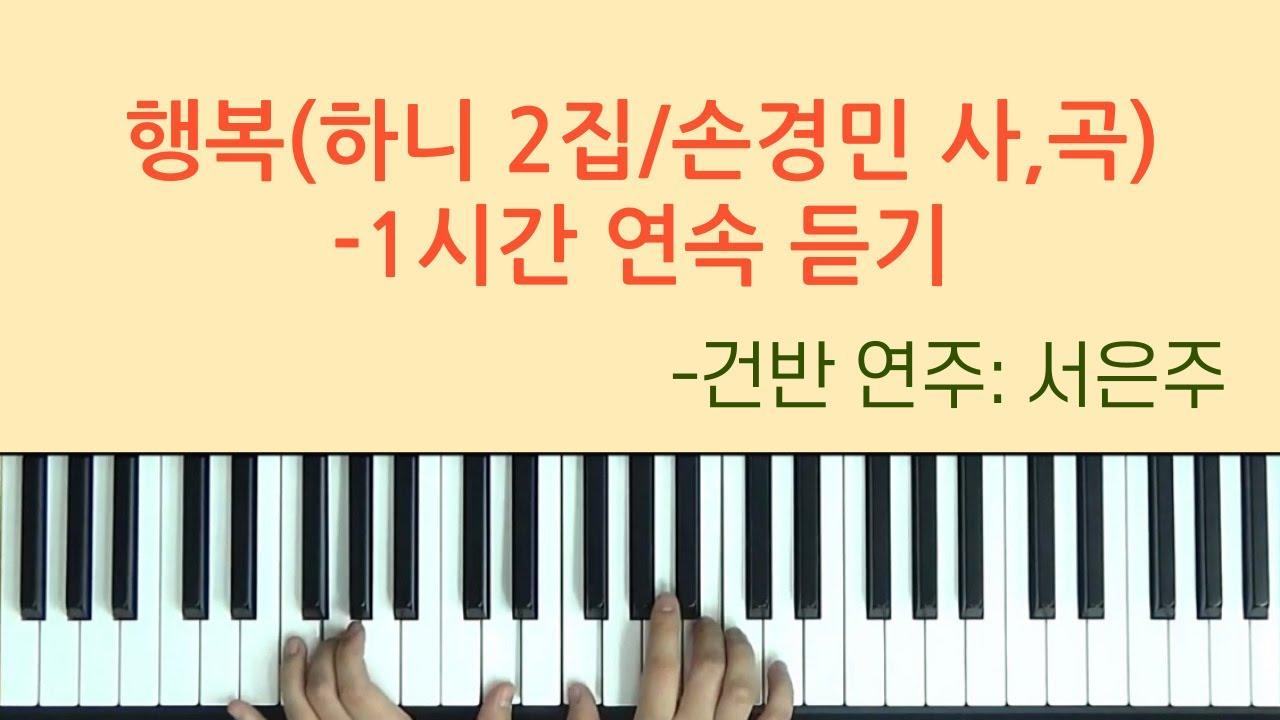 1시간 연속 듣기] 행복 (하니 2집 / 손경민 사, 곡) - 편곡, 건반 연주: 서은주