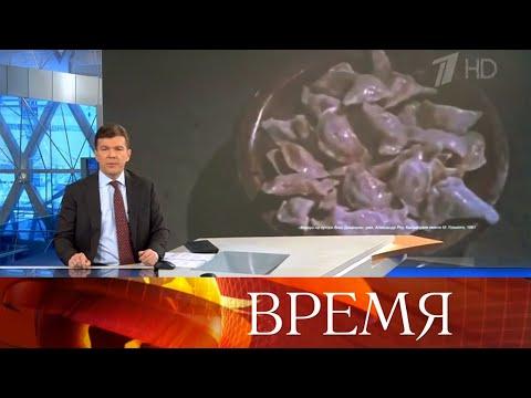 """Выпуск программы """"Время"""" в 21:00 от 26.05.2020"""