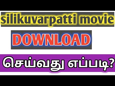 How  To  Download  Silikuvarpatti Singam Movie  In  Tamil
