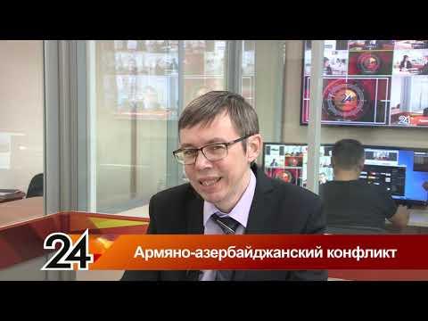 Главные новости - Армяно-азербайджанский конфликт