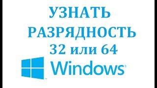 как определить разрядность своей системы  Windows