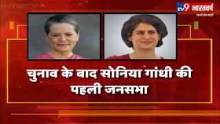 Priyanka Gandhi के साथ जनसभा के लिए Raebareli पहुंची Sonia Gandhi, भाषण के दौरान हुईं भावुक