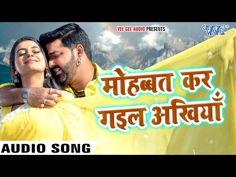 NEW Superhit Song 2017 - Pawan Singh - Mohabbat Kar Gail - Superhit Film (SATYA) - Bhojpuri Sad Song