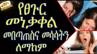 ETHIOPIA -| Effective hair care in Amharic