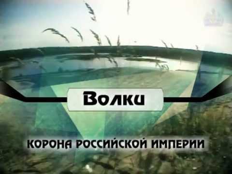 КОРОНА РОССИЙСКОЙ ИМПЕРИИ - Волки