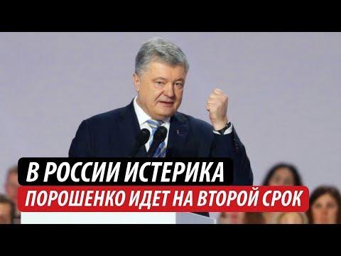 В России истерика. Порошенко идет на второй срок