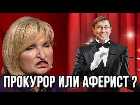 Кто организовал нападение на журналистку? Генпрокурор Луценко готовится к отставке.