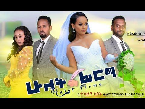 ሁለት ፊርማ ሙሉ ፊልም Hulet Firma Ethiopian full movie 2021