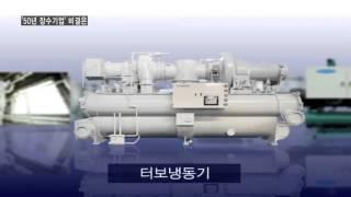 [홍보영상]귀뚜라미범양냉방, 명문장수기업 선정