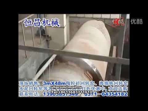 Линия для производства керамзита, вращающаяся печь для изготовления керамзита,строительный керамзит