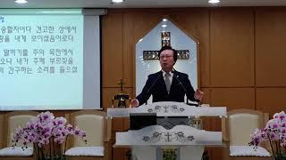 200920) 수원해오름교회 최능력목사 설교말씀