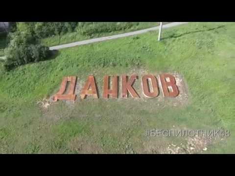 Данков - аэросъёмка