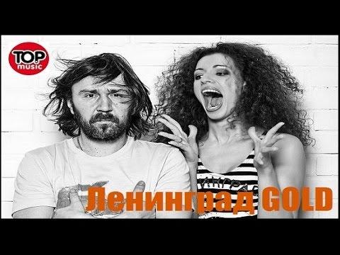 Ленинград GOLD
