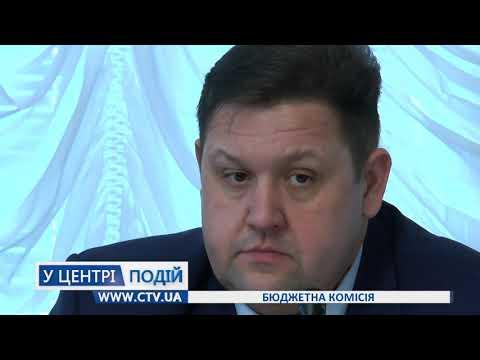 Телеканал C-TV: Бюджетна комісія