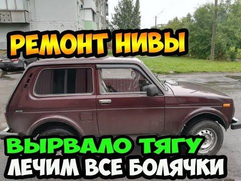 ✅Ремонт НИВЫ - Вырвало продольную тягу! / Замена гнилых поддомкратников